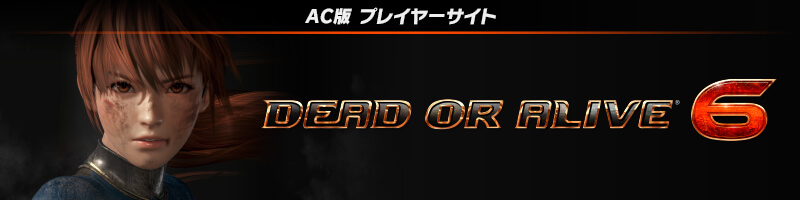 DEAD OR ALIVE 6 AC版 プレイヤーサイト